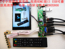 TV+USB audio input/output+AV+HDMI+ VGA LCD driver board + 7 inch IPS N070ICG-LD1/LD4 DIY small TV sets Support screen function