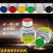 Electrical Momentary Contact Round Push Button Switch with 6 colors option