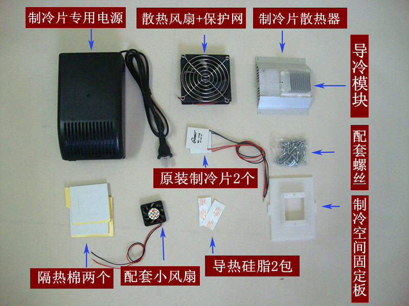 Semiconductor refrigeration chip, refrigeration space, refrigeration system, learning kit<br>