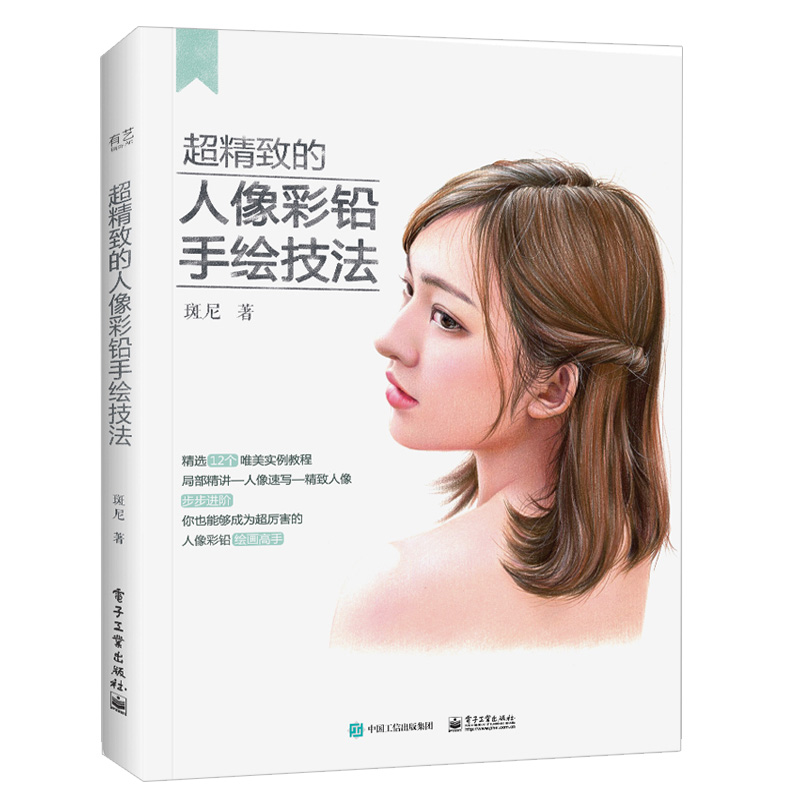 Super-exquisite Portrait Color Pencil Hand-Painting Technique Book Character Drawing Tutorial Book