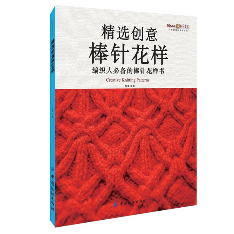 Chinese Knitting Needles books Creative Knitting Pattern book with 218 simple beautiful Patterns Sweater weaving Tutorial(China)