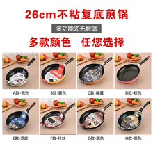 26cm Diameter Mini Pans Creative Breakfast Omelette Frying Pans Portable Non-stick No Lampblack Fashion Mini Saucepan Pans