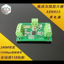 AD8015 integrated mutual resistance amplifier module single ended differential 240M bandwidth 155Mbps data rate