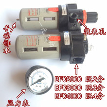 BFC4000 Air Pressure Regulator oil/Water Separator Filter Air Filter Combination
