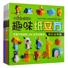 Children manual origami books funny parent-child game pictures book Cube 3D paper diy book for kids age 3-10 years old ,set of 4(China)