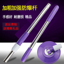 General rotating mop pole scotch hand pressing mop head general replace rod mop rod mop head
