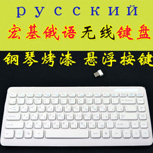 MAORONG TRADING Russian keyboard mini chocolate wireless desktop wireless USB keypad for Acer laptop replacement keyboard