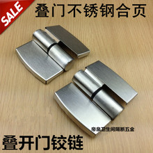 Public toilet toilet partition fittings stainless steel door lifting detachable folding door closing hinge