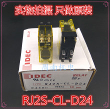 2PCS/LOT IDEC Relay RJ2S-CL-D24 New and original(China)