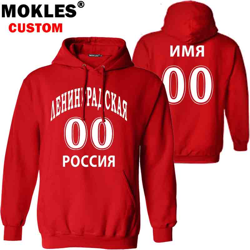 Leningrad Region pullover free custom name number winter Vyborg jersey keep warm Rossiya Pushkin Gatchina flag russian 0 clothes