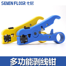 Mt - 505 coaxial cable stripping blade skinned stripping pliers wire stripping pliers line clamp wire stripper