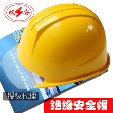 Double card A-02 10KV insulation safety helmet industry transparent anti smashing construction of power steel cap