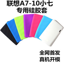 For Lenovo A7-10 silica gel TAB2 A7-10f tablet computer ultra-thin 7 inch seven special rubber shell