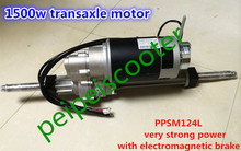 1500w brushed geared mobility scooter transaxle motor 24V strong power with electromagnetic brake Differential motor PPSM124L(China)
