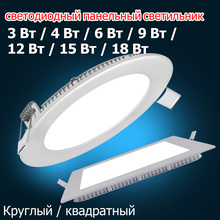 Russian buyers a dedicated channel Ultra Thin Led Panel Downlight 3w 4w 6w 9w 12w 15w 18w Round/Square Recessed Light AC85-265V(China)