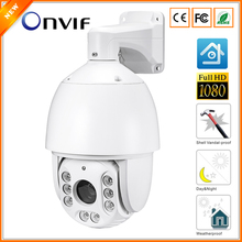 High Speed Dome Camera 7 Inch IP Camera PTZ Outdoor 960P/1080P ( SONY Sensor ) 18X Optical Zoom PTZ IP Camera 8 Laser LED ONVIF