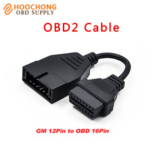 Latest for G M for Daewoo 12pin to OBD1 OBD2 16 PIN Diagnostic Connector G-M 12 pin to OBD II 16pin adapter In stock(China)