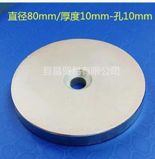 1pcs Ture N50 Block 80 x 10 mm with hole 10mm Super Strong high quality Rare Earth magnets Neodymium Magnet 80*10 -10 mm<br>