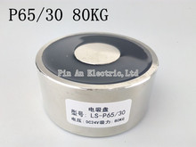 High Quality P65/30 Electromagnet Electric Lifting Magnet Solenoid Lift Holding 80kg DC 12V 13W Magnetic Materials De Neodimio(China)