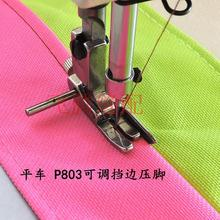 Industrial sewing machine parts flatcar steel presser foot quilted and hanging rods P803