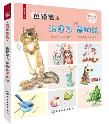 Chinese Colored Pencil Drawing Animal Pet Plant Doll Accessory Art   Painting Book<br>