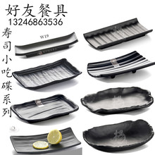 The new black  tableware melamine plate with rectangular sushi snack dish wholesale Japanese Restaurant
