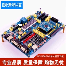 Seven insect msp430f149 microcontroller development board msp430 development board plate usb(China)