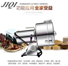 JIQI Commercial 2000 g stainless steel swing medicine grinder mill small powder machine ultrafine(China)