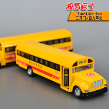 Gift for boy 18cm cool American classic school bus vehicle car funny alloy model acousto-optic pull back game toy