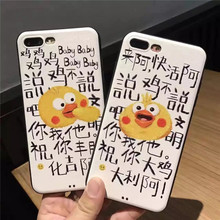 Fashion Cute Cartoon Cool Small yellow chicken silk pattern cover for iphone 6 6s plus 7 7plus Chicken years Luck phone case