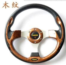 2015 hot Modified car MOMO steering wheel 13 inch universal white / carbon fiber color / wood color free shipping