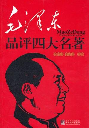 Mao Zedong Reviews Four Classics (Chinese Edition) Written by Sheng Xunchang//Li Zichi (<br>