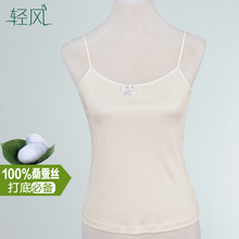 Silk Camisole Adjustable Shoulder Strap 42 Pure 100% Silk Knitted Silk Top Female Backing Ultrafine Needle(China)