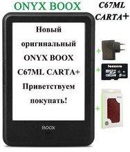 New brand ONYX BOOX ebook C67ML carta+ ereader 3000mAh touch e-ink screen 8GB WiFi  Pocket reader gift pu cover & 8GB TF card