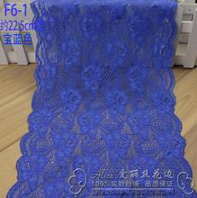 2 Meters 22.5CM Royal Blue Embroidered Net Wide Lace Trim Decoration Fabric Sewing Handcrafts Flowers Elastic lace ribbon