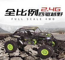 large RC Car 10428-E/D1:10 Full-scale RTR Remote Control Car 2.4G 4CH 4WD 43cm high speed Off-Road Vehicle Toy with brake/light