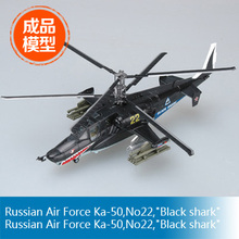 Trumpeter 1/72 finished scale model helicopter 37023 Russian Air Force trumpeter Ka-50 No22 Black Shark(China)