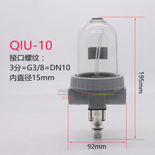 "3/8""Large Volume Compressor Air Line Industrial Oil Feeder Lubricator Tool QIU-10(China)"