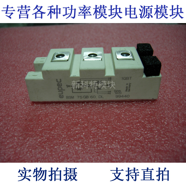 BSM75GB60DL EUPEC 75A600V 2 unit IGBT module<br>