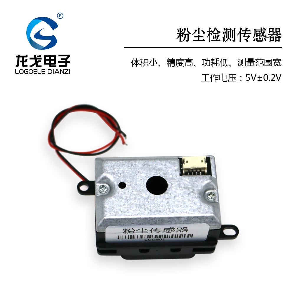 Dust detection LGDS01 dust sensor module PM2.5 dust particles<br>