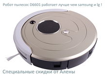 (For Russian buyers ) LIECTROUX Robot Vacuum Cleaner D6601, HEPA Filter, 2 side brush,2 main brushes, Day and night Recognition