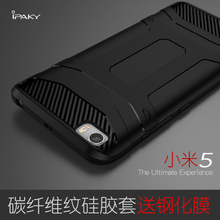 Classic 100% original Ipaky brand tire design  silicon case for xiaomi mi 5 for xiaomi 5 all color in stock for xiaomi5