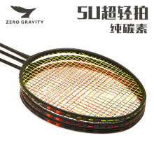 badminton racket 5U