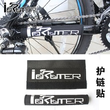 1pcs Bike Chain Protector Black Cycling Frame Chain Guide Stay Posted Protector MTB Bicycle Chain Guard Care Cover