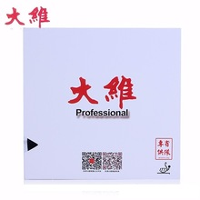 Table-Tennis-Rubber Long-Pips-Out Sponge Provincial Professional Without Dawei 388D-1