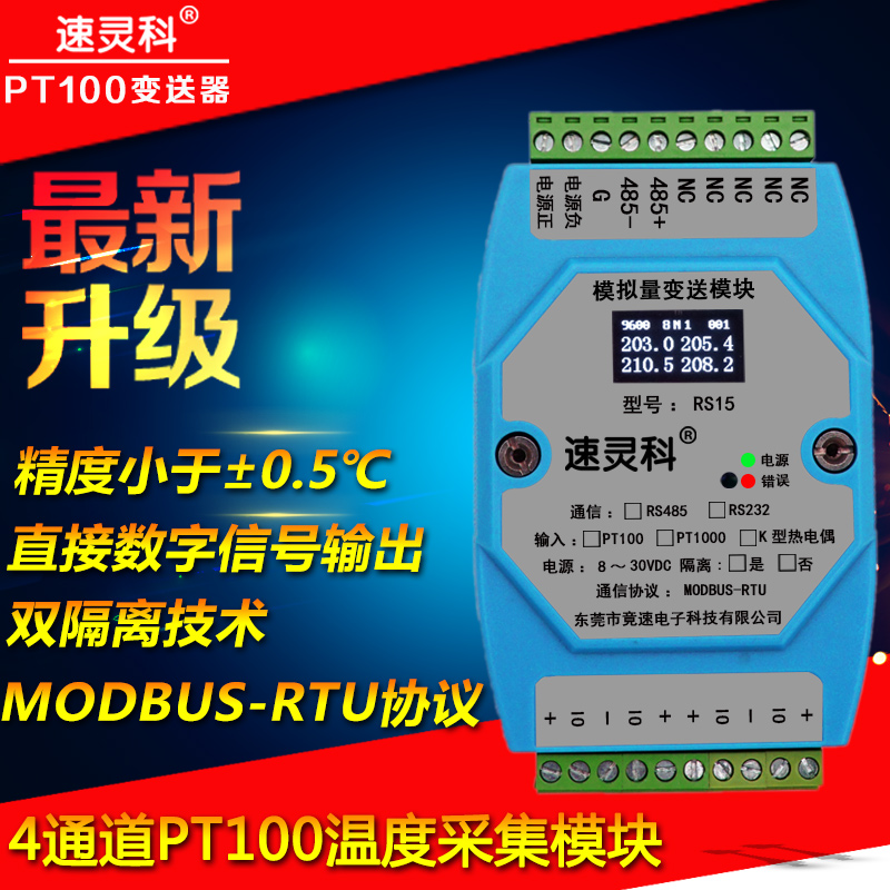 4 way PT100 switch 485 module transmitter platinum thermal resistor isolation MODBUS RS485 conversion digital<br>
