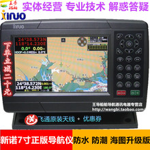 XINNUO  7 inches fishing with Marine GPS satellite navigator XF 769 607