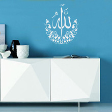 Factory Price islamic Art Calligraphy Design Wall Stickers Vinyl Decals Muslim Home Decor White
