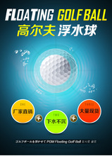Hot sale Golf Floating balls Good elasticity Golf exercise balls