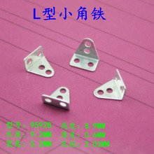 10pcs/lot K785 Small Multi Hole Right Angle Sheet Iron Hole Diameter 2.02mm for DIY Model Car Making Free Shipping Russia(China)